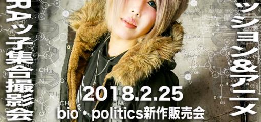 アニメ&漫画&ゲーム&ファッションWith BLなケラッ子交流会