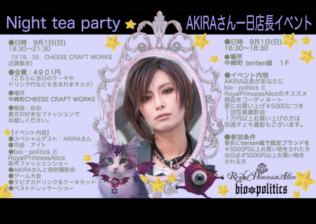 AKIRAさん一日店長イベント&Night tea party[9月1日]