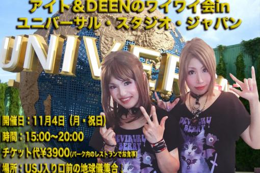 アイト&DEENのワイワイ会inユニバーサルスタジオ【11月4日(月・祝日)】
